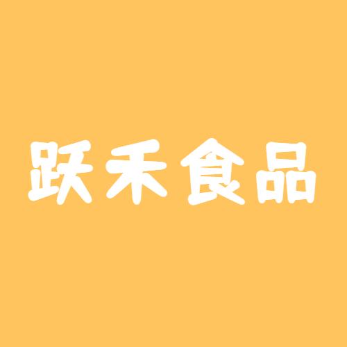 龙岩市跃禾食品贸易有限公司